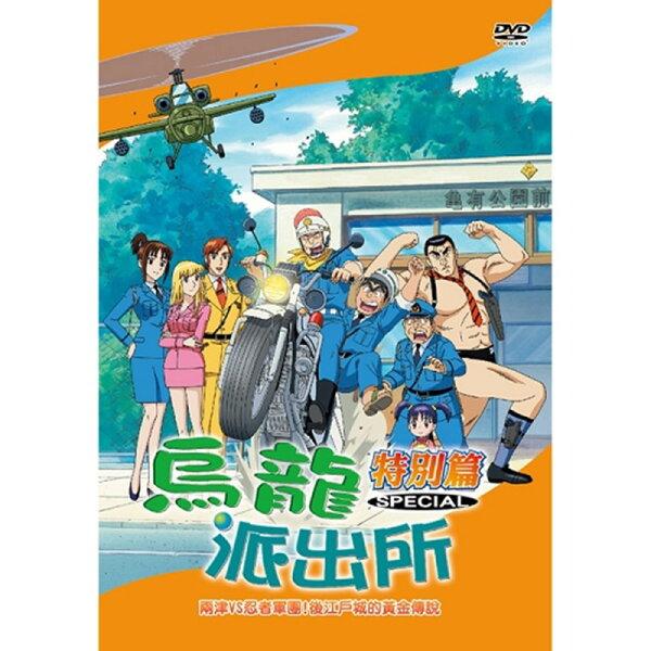 烏龍派出所特別篇(兩津VS忍者軍團-776)DVD
