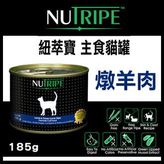 【力奇】紐萃寶 3566燉羊肉口味185g (Nu Tripe)-58元/罐>可超取(C122A07)