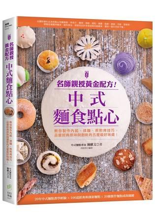 名師親授黃金配方!中式麵食點心--教你製作內餡、揉麵、蒸煎烤技巧,品嘗經典原味與創新的五星級好味道!