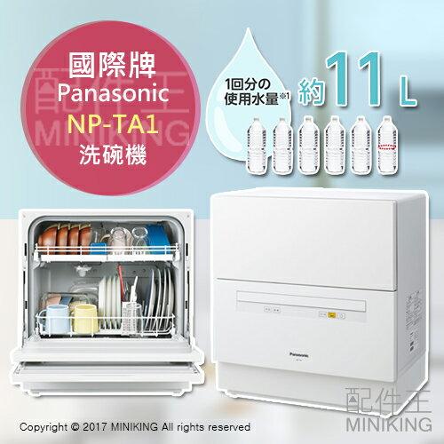 【配件王】日本代購2017國際牌NP-TA1洗碗機烘碗機一次省水11L容積50L五人份