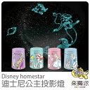 『樂魔派』日本代購 迪士尼 HOMESTAR AQUA  投影燈 星空燈 夜燈 投影儀 星空投影燈 浪漫燈 公主系列