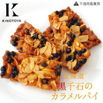 「日本直送美食」[KINOTOYA] 黑千石焦糖杏仁派 (8枚) ~ 北海道土產探險隊~