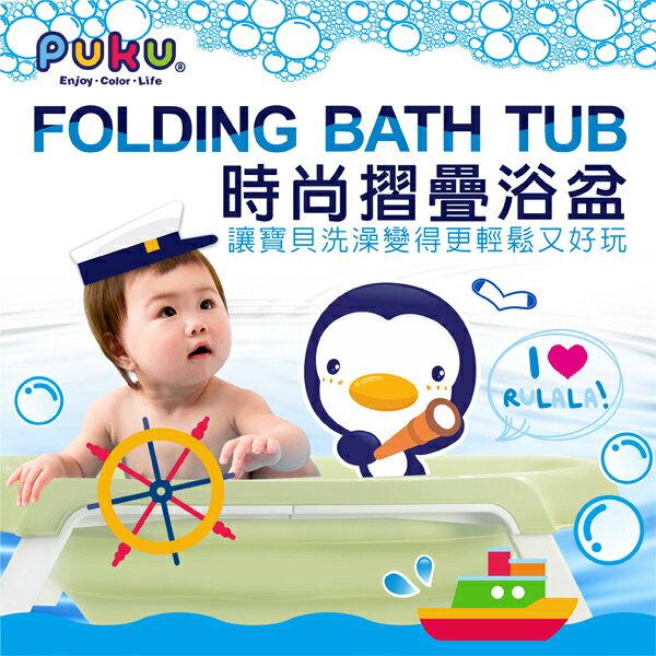 Puku藍色企鵝時尚折疊浴盆【悅兒園婦幼生活館】
