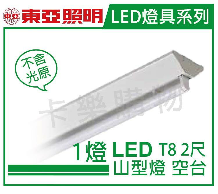 TOA東亞 LTS2143XEA LED 2尺1燈 全電壓 山型日光燈空台  TO430022