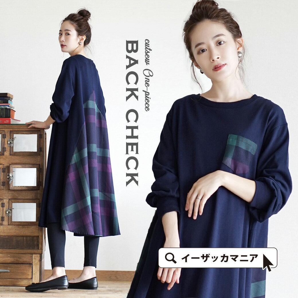 日本 e-zakkamania  /  秋冬異材拼接格紋連身裙  /  32603-2000289  /  日本必買 日本樂天直送  /  件件含運 0