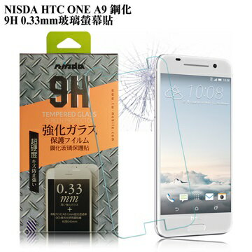 NISDA HTC ONE A9 鋼化 9H 0.33mm玻璃螢幕貼
