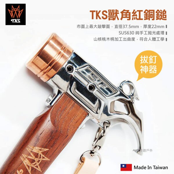 【悠遊戶外】TK+&SF 獸角鎚 拔釘神器-營鎚拔釘器營釘錘鐵鎚營槌.銅頭營鎚 營釘錘 /銅錘 銅鎚