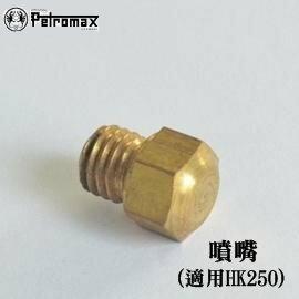 [ PETROMAX ] 噴嘴 HK250汽化燈用 / 250CP Optimus Primus Radius參考 / 公司貨 50-250