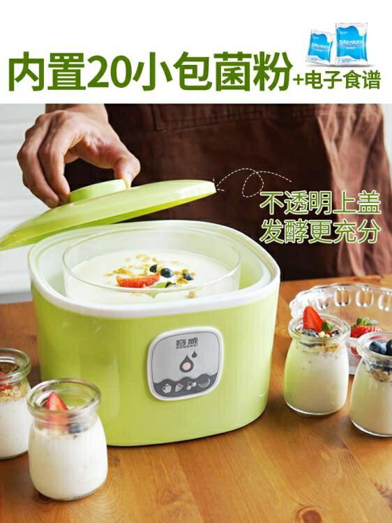 新店五折 酸奶機家用全自動玻璃內膽炒酸奶機家用小型迷你納豆米酒機