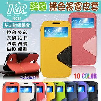 三星 Galaxy J7 2016 站立插卡皮套 韓國Roar 撞色視窗系列保護套 J710 雙色開窗皮套 手機套 保護殼