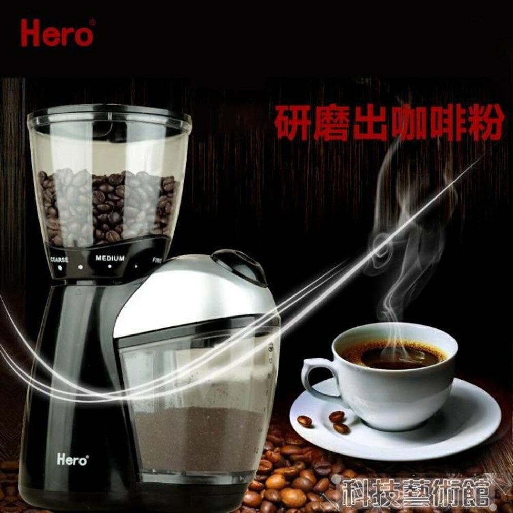 咖啡機 hero意式咖啡磨豆機家用電動研磨器咖啡磨粉機小型粉碎機可調粗細   領券下定更優惠