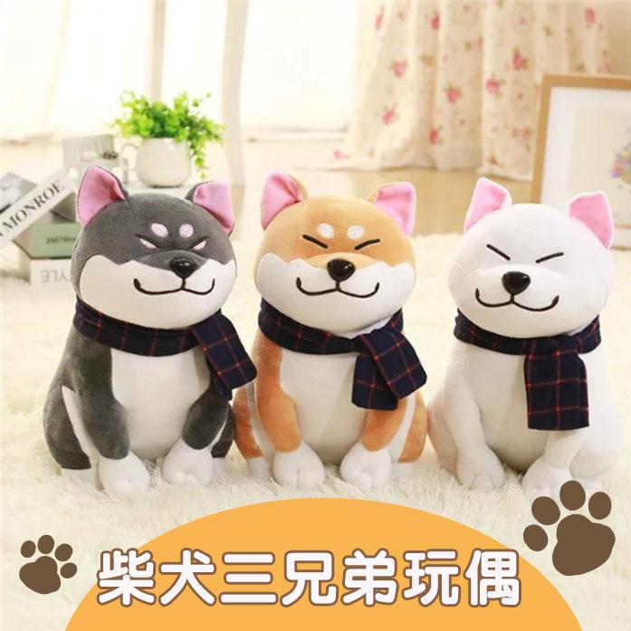 日本小柴犬玩偶三兄弟 絨毛娃娃 抱枕 生日禮物