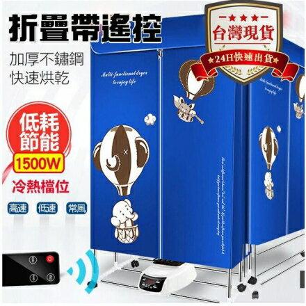 【現貨 一日達】家用110V烘衣機 烘乾機 1500W大功率 低耗節能 冷熱調節 遠程遙控 四擋定時 折疊式乾衣機(可保固)