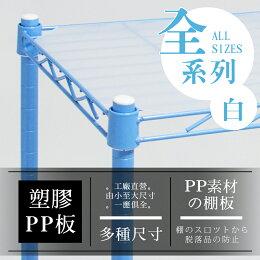 墊板 配件 實用層架網片專用霧白 塑膠板 單入 dayneeds