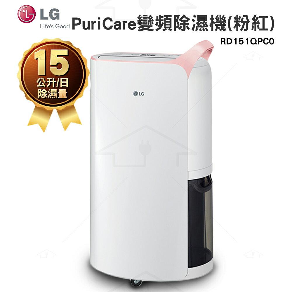 LG PuriCare 15L變頻除濕機(粉紅) RD151QPC0 升級17L