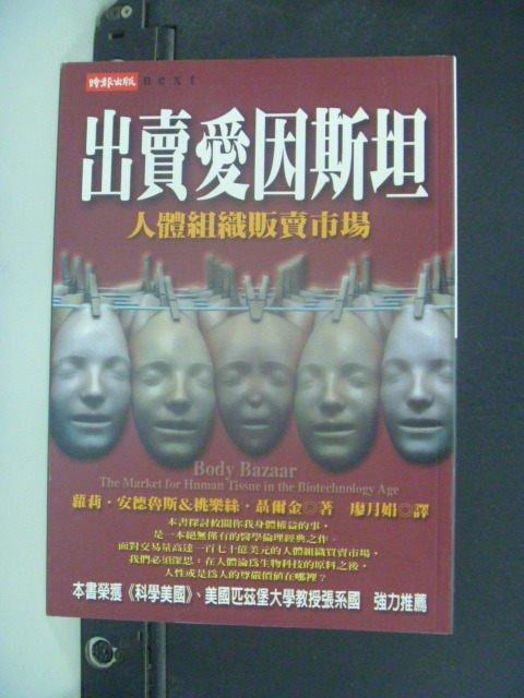【書寶二手書T8/大學理工醫_GRG】出賣愛因斯坦-人體組織販賣市場_蘿莉‧安德魯斯