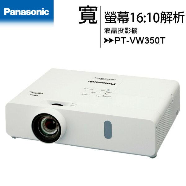 國際牌PanasonicPT-VW350T[WXGA,4000ANSI]液晶投影機◆年終回饋再送國際牌刮鬍刀(ES-6850)