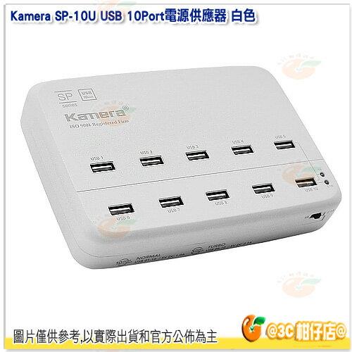 Kamera SP-10U USB 10Port USB充電器 白色 單孔MAX2.1A 十孔 旅充 BSMI認證 三星 iphone