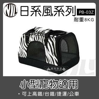 +貓狗樂園+ WILL【日系風系列。斑馬。PB-03Z。提包、外出籠】1070元