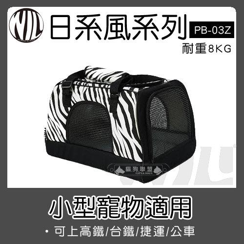 +貓狗樂園+WILL【日系風系列。斑馬。PB-03Z。提包、外出籠】1070元