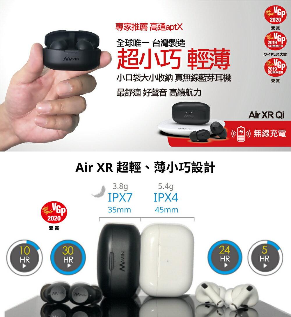 志達電子 AIR XR QI  黑 美國Mavin AIR XR QI 真無線藍牙耳機 支援無線充電 單次可用10小時
