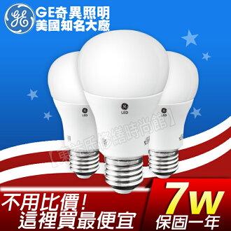 GE奇異LED燈泡 A60小甜筒 LED球泡7W 全電壓 保固一年【東益氏】售 億光 Otali 飛利浦3W 5W 8W 10W 13W 23W