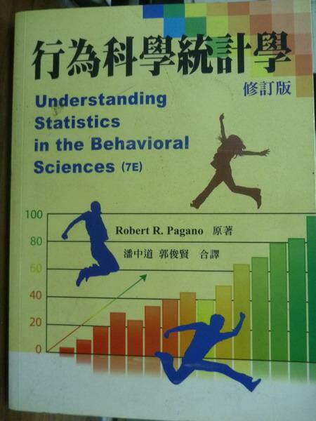 【書寶二手書T1/大學商學_QFB】行為科學統計學_Pagano