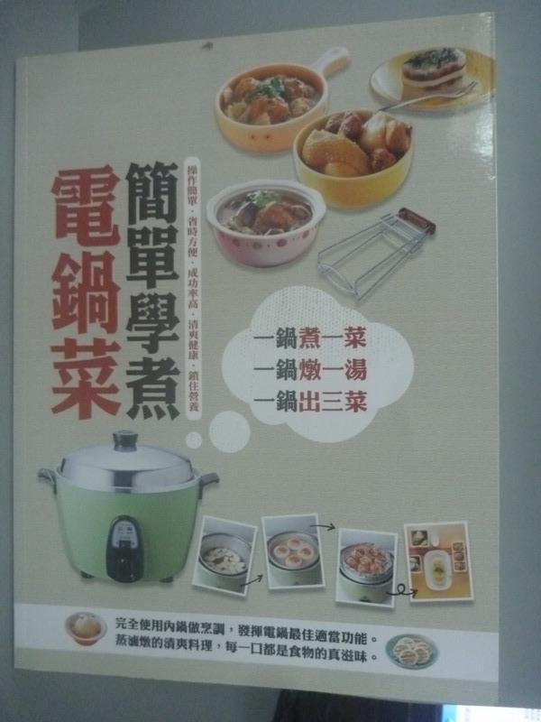 【書寶二手書T1/餐飲_ZGY】簡單學煮電鍋菜_Annie