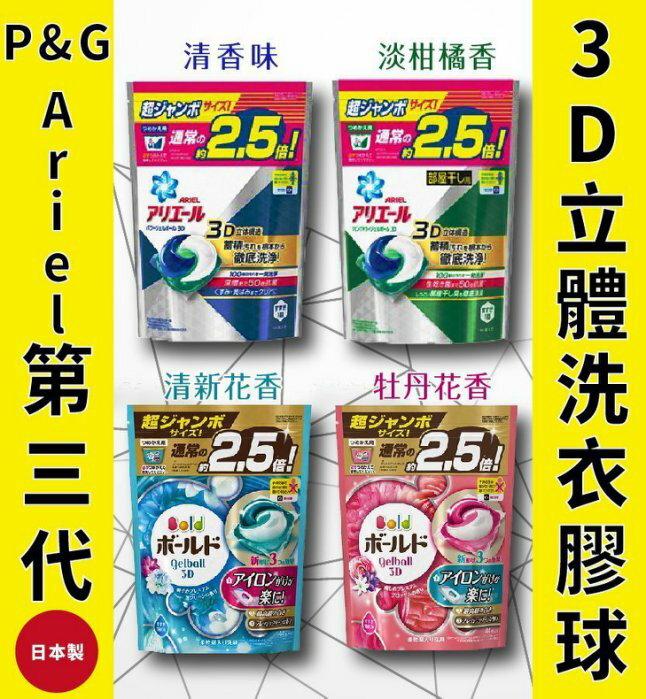 日本【P&G】3D洗衣膠球 44入 2.5倍 原裝進口 (補充包)