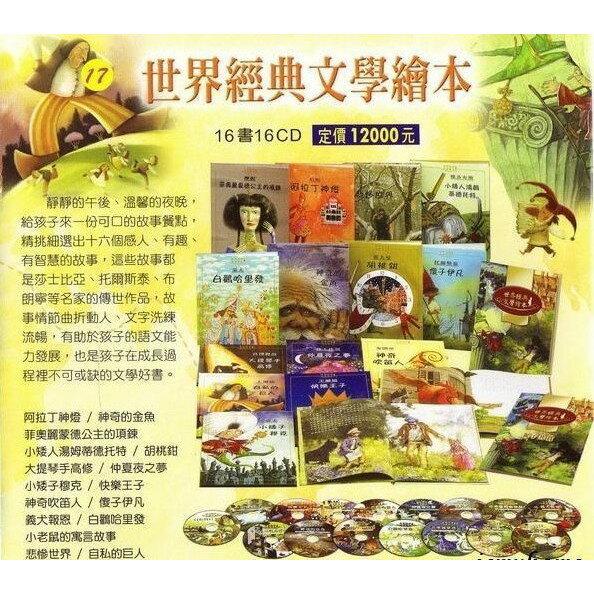{童書城堡}上人~世界經典文學繪本(全套16書16CD)