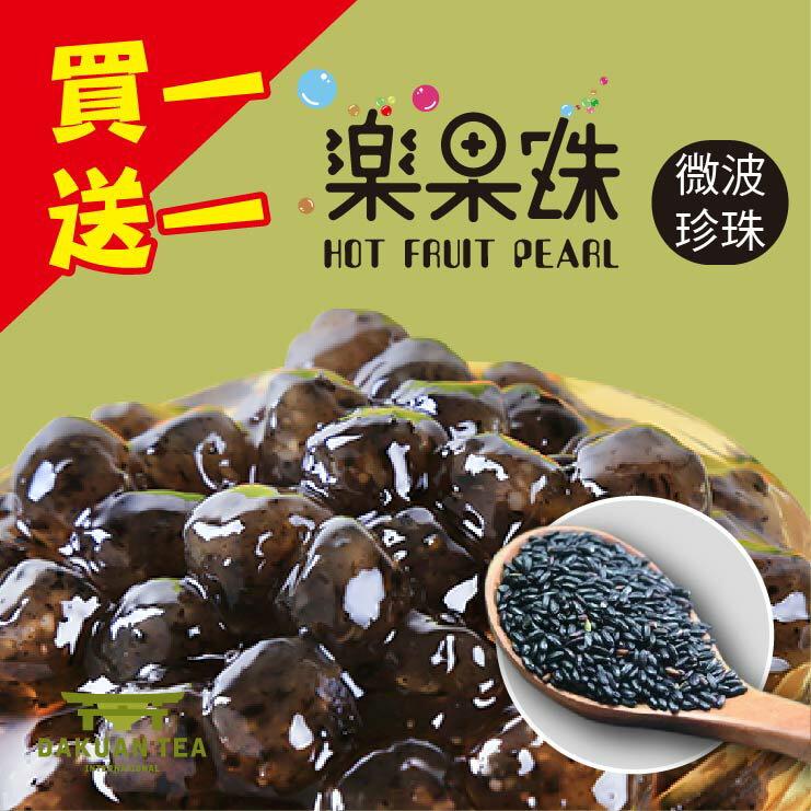樂果珠~養生芝麻 天然 珍珠粉圓(微波即食)120克/袋式方便包 買一送一