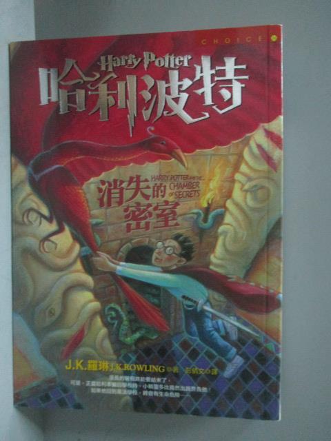 【書寶 書T1/一般小說_HCH】哈利波特-消失的密室_J. K. 羅琳