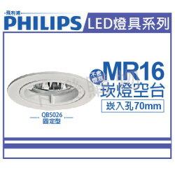 PHILIPS飛利浦 QBS026 固定型 MR16 白 7cm 崁燈空台 _ PH430235