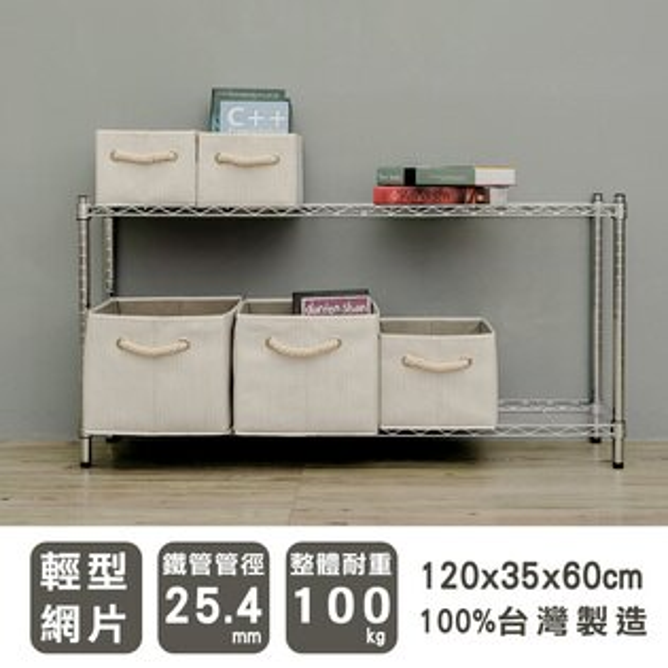 【dayneeds】120x35x60公分輕型二層電鍍波浪架展示架倉儲架衣櫥架鐵架鞋架