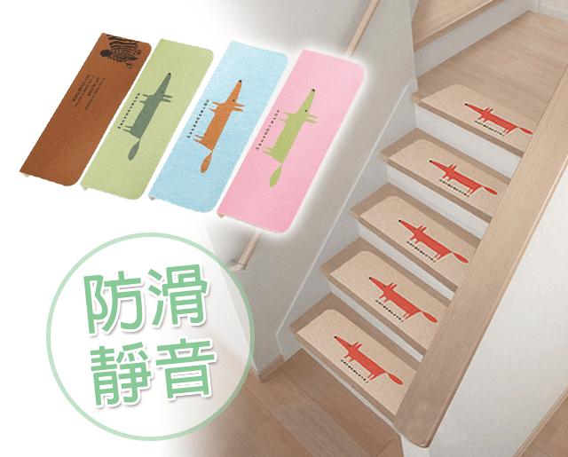 可重覆撕貼防滑樓梯墊 防滑倒受傷止滑墊 安全墊 地毯安全止滑墊 旋轉樓梯踏步墊樓梯地毯 防