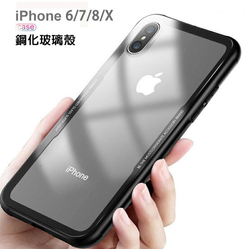 蘋果iPhone6 7 8 X Xr Xs Max 9H鋼化玻璃殼 玻璃手機殼 防摔殼 矽膠殼 保護殼