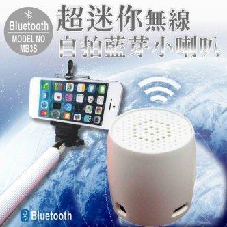 giligo 【LINQUAN】精緻創意MB3S 無線藍芽自拍小喇叭(白)