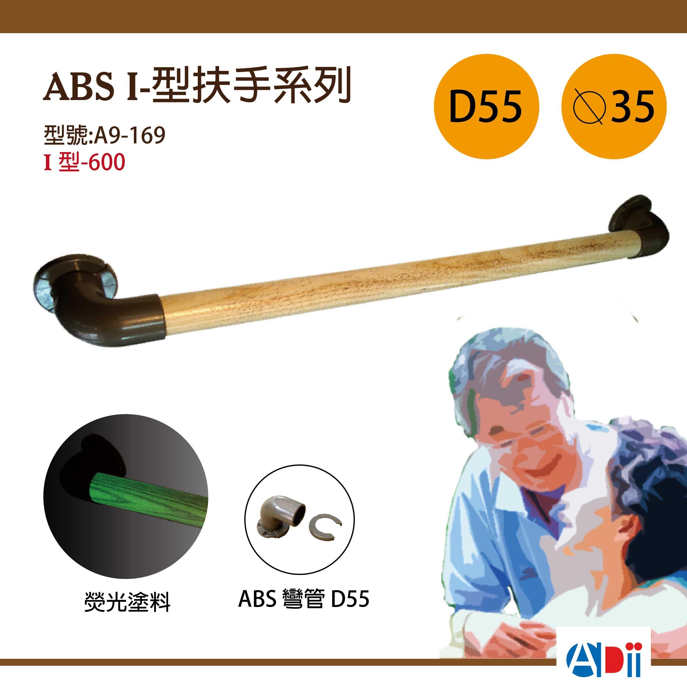 【美天樂】ABS-I型扶手600夜光扶手 DIY銀髮族天然實木安全扶手/把手