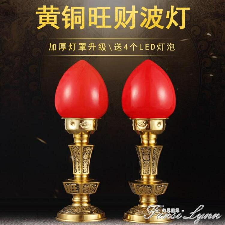 純銅財神波燈插電佛燈電蠟燭燈長明燈供奉關公佛前家用招財燈貢燈
