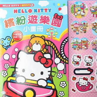 HELLO KITTY 繽紛遊樂園小畫冊(1) KT世一C678151 塗鴉著色本 MIT製/一本入{定60}~正版授權 內附貼紙