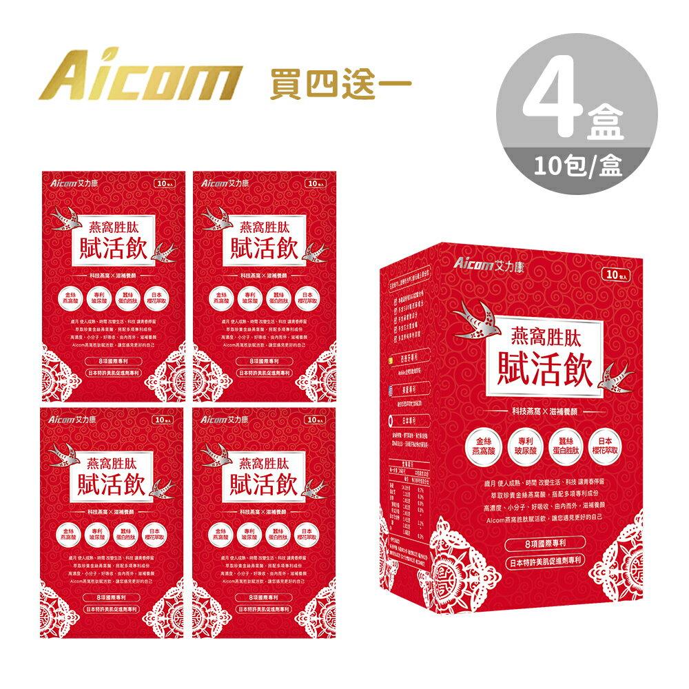 【買四送一】燕窩胜肽賦活飲 侯佩岑代言-4盒 / 40包+1盒 Aicom 艾力康 0