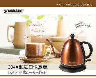 YAMASAKI 山崎 【SK-2825S】 0.8L 超細口快煮壺 / 掛耳式咖啡快煮壺 304#長嘴壺