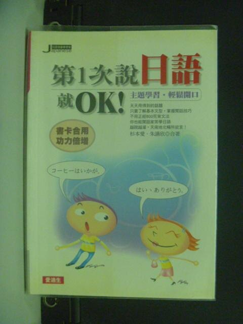【書寶二手書T7/語言學習_NBC】第1次說日語就OK_杉本愛,朱讌欣