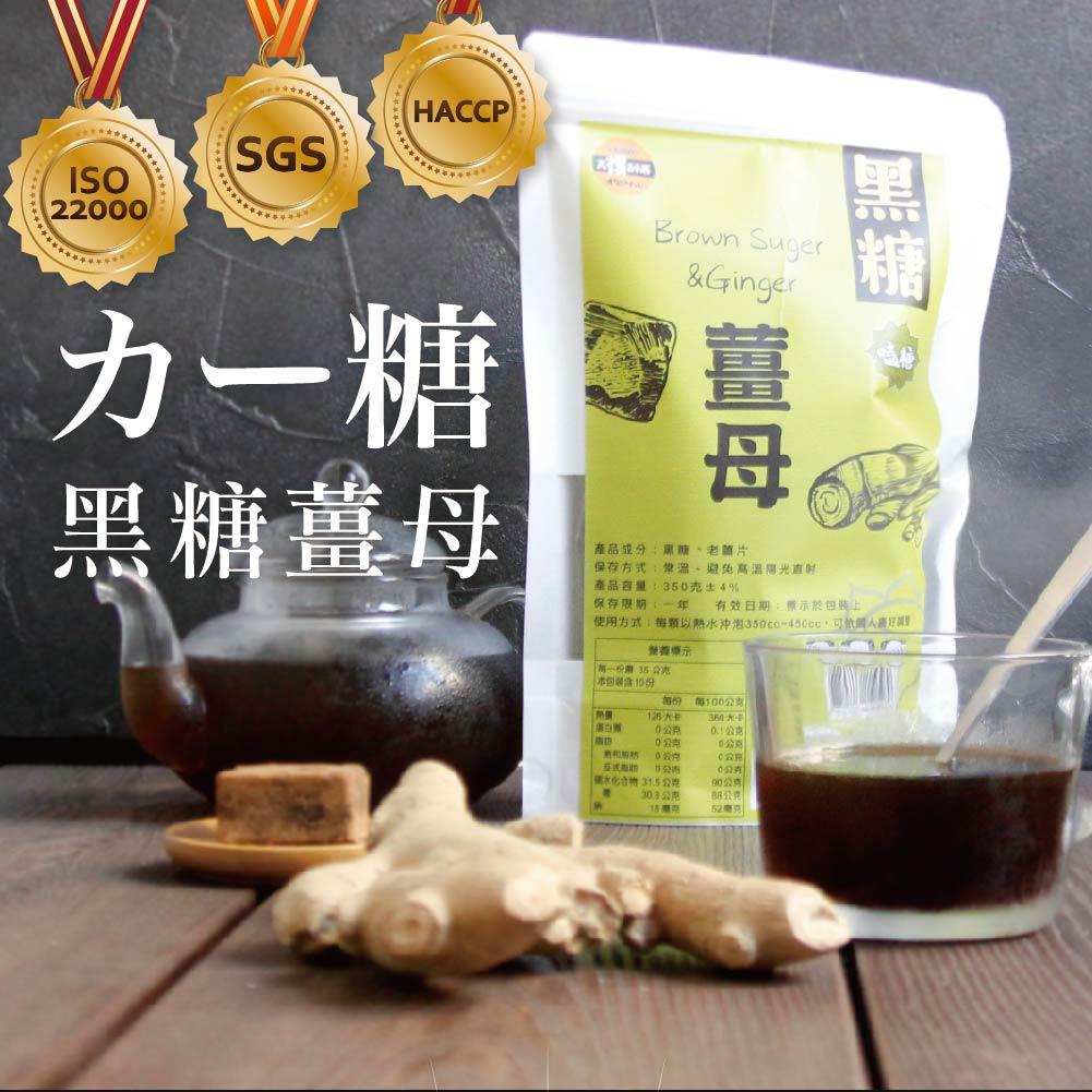太禓食品-嗑糖/カー糖-脈輪黑糖茶磚 黑糖薑母茶(350g/包)