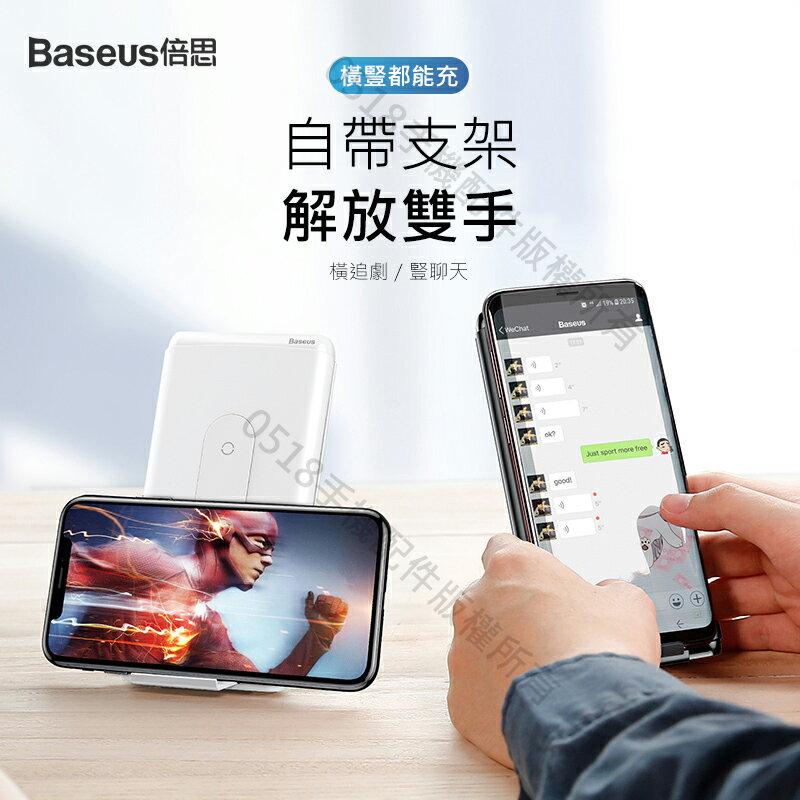 Baseus倍思 橫豎雙線圈支架款無線充行動電源 10000mAh 手機支架 雙向快充 PD+QC3.0 2