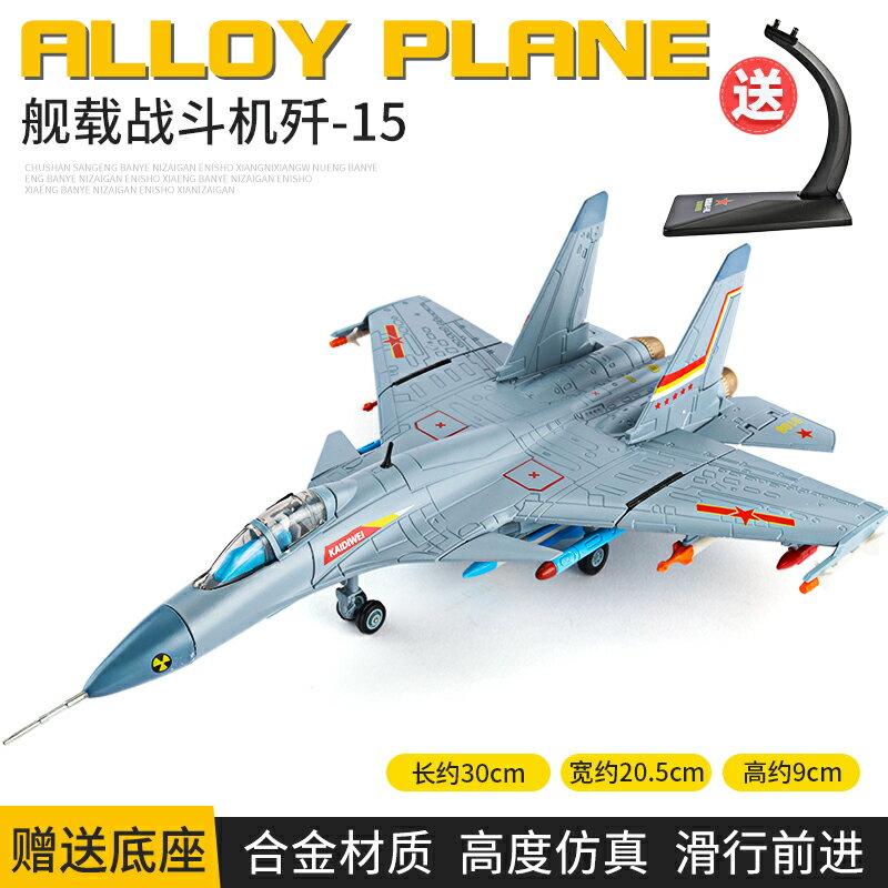 飛機模型 兒童飛機玩具仿真合金殲15戰斗機飛機模型男孩耐摔玩具車航模擺件 兒童玩具 收藏【DD23870】