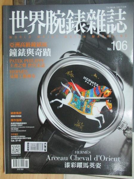 【書寶二手書T7/收藏_XEV】世界腕錶雜誌_106期_鐘錶與奇蹟等