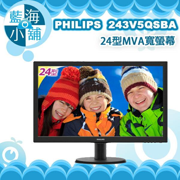 PHILIPS 飛利浦 243V5QSBA 24型MVA寬螢幕 電腦螢幕