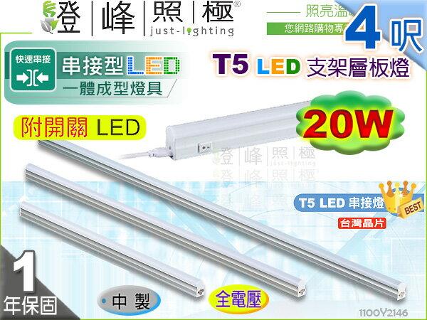 【LED層板燈】LED 20W 4呎 附開關 台灣晶片。一體成型 串接燈 夾層燈 保固延長【燈峰照極】#2146