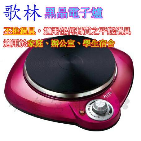 ✈皇宮電器✿歌林 黑晶電子爐KCS-MN12 不挑鍋具 無電磁波 煎、煮、燉、炒多功能用途 ~~